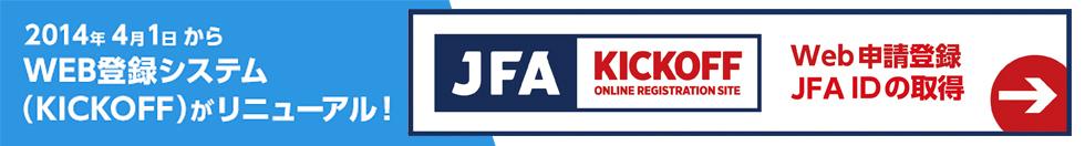 キックオフ jfa